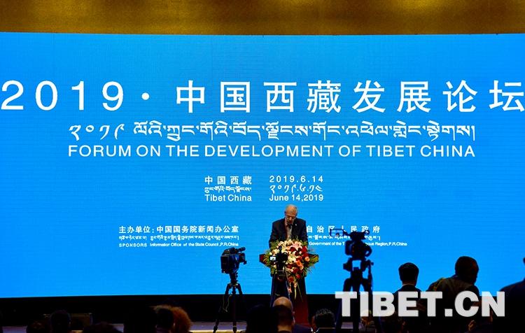 2019中国西藏发展论坛