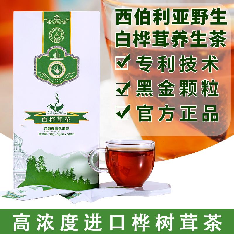 白桦茸茶超值装