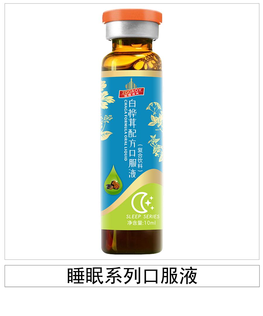 白桦茸配方口服液
